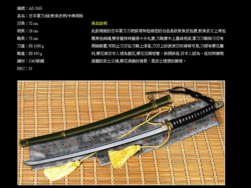 日本軍刀(綠)鮫魚皮柄 AS-3165
