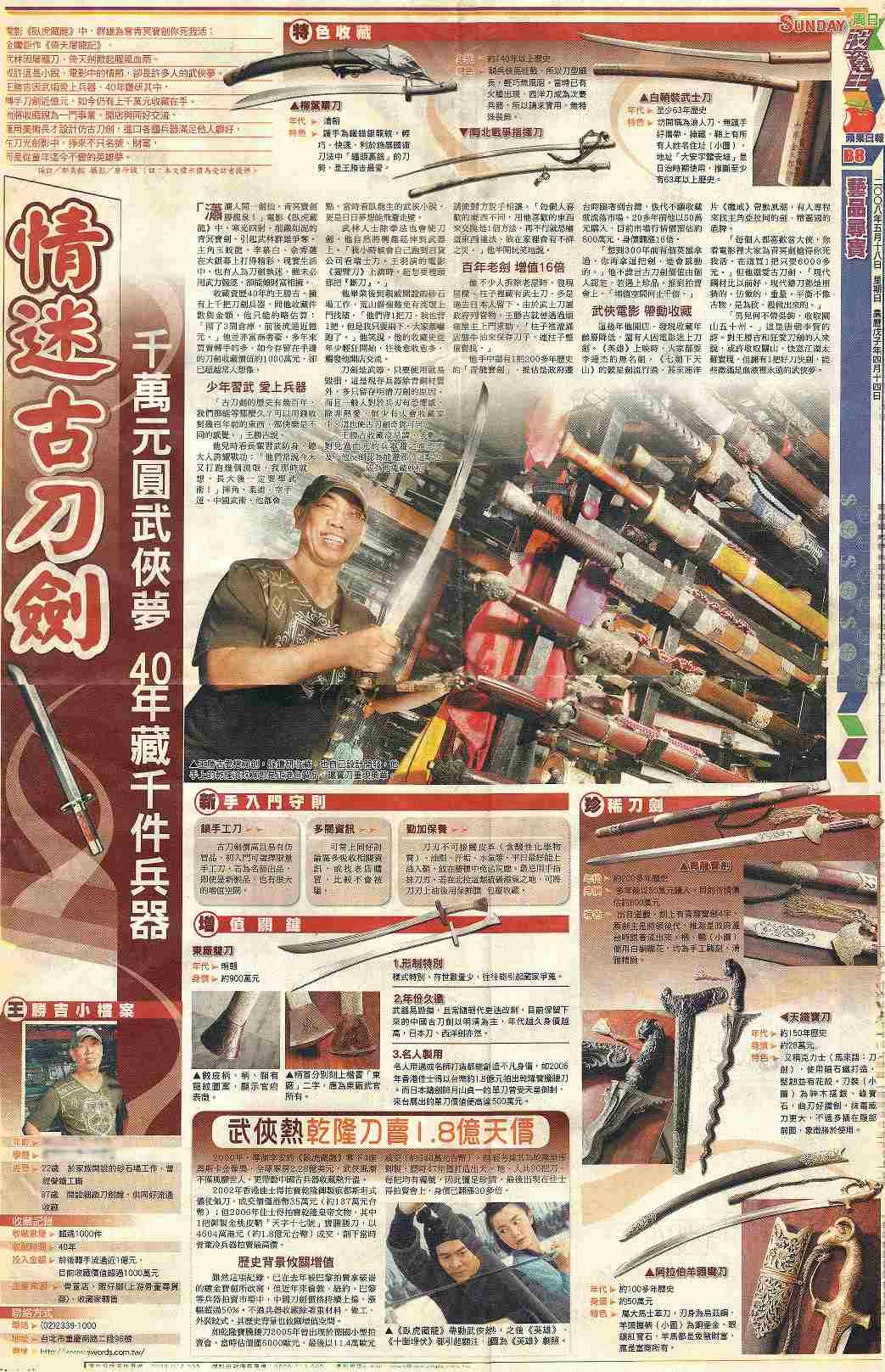 蘋果日報採訪細緻刀劍館